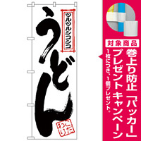 のぼり旗 ツルツルうどん (H-55) [プレゼント付]