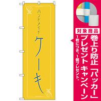 のぼり旗 ハンドメイド ケーキ (H-562) [プレゼント付]