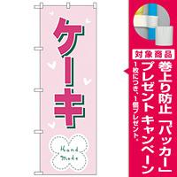 のぼり旗 ケーキ Hand made (H-568) [プレゼント付]