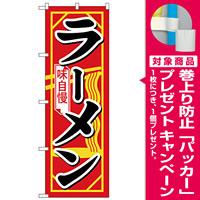 のぼり旗 味自慢 ラーメン 麺のイラスト (H-608) [プレゼント付]
