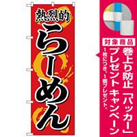 のぼり旗 熱烈的らーめん (H-614) [プレゼント付]