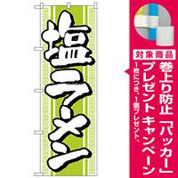 のぼり旗 塩ラーメン 黄緑 (H-617) [プレゼント付]