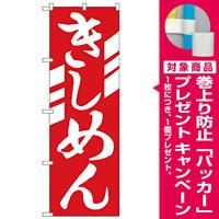 のぼり旗 きしめん (H-623) [プレゼント付]