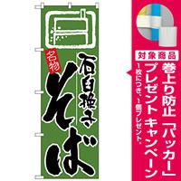 のぼり旗 石臼挽きそば 緑地(H-626) [プレゼント付]