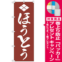 のぼり旗 ほうとう (H-631) [プレゼント付]