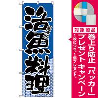 のぼり旗 活ネタ 活魚料理 (H-651) [プレゼント付]