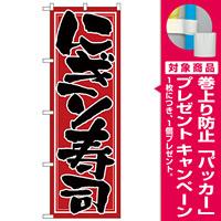 のぼり旗 にぎり寿司 赤地/黒文字 (H-653) [プレゼント付]
