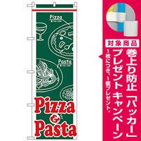 のぼり旗 ピザ・パスタ (H-668) [プレゼント付]