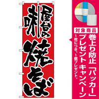 のぼり旗 屋台の味焼きそば (H-679) [プレゼント付]