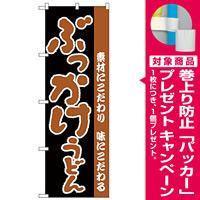 のぼり旗 ぶっかけうどん 素材にこだわり 黒地/茶色文字 (H-71) [プレゼント付]