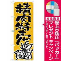 のぼり旗 精肉特売 (H-711) [プレゼント付]