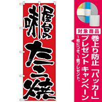 のぼり旗 屋台の味たこ焼 (H-719) [プレゼント付]