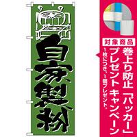 のぼり旗 自家製粉 (H-733) [プレゼント付]
