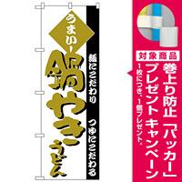 のぼり旗 鍋やきうどん 白地 金文字(H-78) [プレゼント付]
