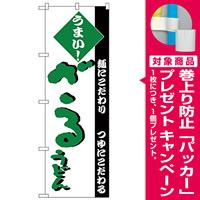 のぼり旗 ざるうどん うまい! 緑文字 (H-79) [プレゼント付]