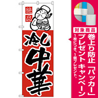 のぼり旗 冷し中華 上段にイラスト(H-8) [プレゼント付]