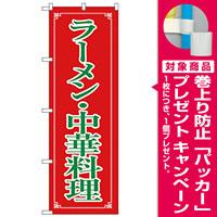 のぼり旗 ラーメン・中華料理 (H-8082) [プレゼント付]