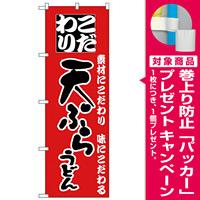 のぼり旗 こだわり 天ぷらうどん 赤 (H-82) [プレゼント付]