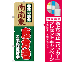 のぼり旗 南南東恵方巻 (H-8245) [プレゼント付]