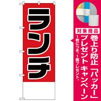 のぼり旗 ランチ金額無地 (H-825) [プレゼント付]