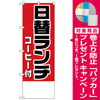 のぼり旗 日替ランチ(コーヒー付)金額無地 (H-827) [プレゼント付]
