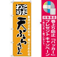 のぼり旗 こだわり 天ぷらうどん 黄(H-85) [プレゼント付]