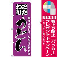 のぼり旗 こだわり うどん 麺にこだわり つゆにこだわる 紫  (H-88) [プレゼント付]