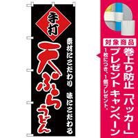 のぼり旗 天ぷらうどん 黒地 赤文字(H-90) [プレゼント付]