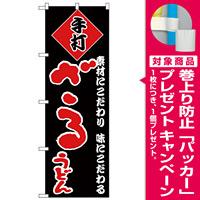 のぼり旗 手打 ざるうどん 黒地/赤文字 (H-92) [プレゼント付]