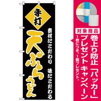 のぼり旗 天ぷらうどん 黒地 黄色文字(H-93) [プレゼント付]