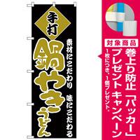 のぼり旗 手打 鍋やきうどん 黄文字 (H-94) [プレゼント付]