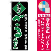 のぼり旗 手打 ざるうどん 黒地/緑文字 (H-95) [プレゼント付]