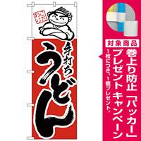のぼり旗 手打ちうどん イラスト入り(H-99) [プレゼント付]