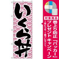 のぼり旗 いくら丼 (H-9968) [プレゼント付]