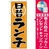 のぼり旗 日替りランチ オレンジ(H-9974) [プレゼント付]