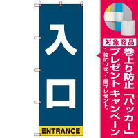 イベント・駐車場のぼり旗 入口 (SMN-001) [プレゼント付]
