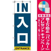 イベント・駐車場のぼり旗 IN入口 (SMN-002) [プレゼント付]