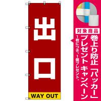 イベント・駐車場のぼり旗 出口 (SMN-003) [プレゼント付]
