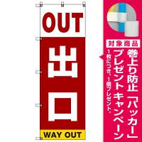 イベント・駐車場のぼり旗 OUT出口 (SMN-004) [プレゼント付]