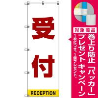 受付案内 のぼり旗 赤文字 (SMN-005) [プレゼント付]