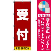 受付案内 のぼり旗 赤背景 (SMN-006) [プレゼント付]