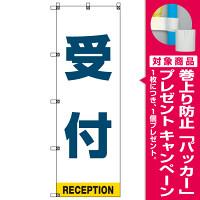 受付案内 のぼり旗 青文字 (SMN-007) [プレゼント付]