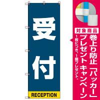 受付案内 のぼり旗 青背景 (SMN-008) [プレゼント付]