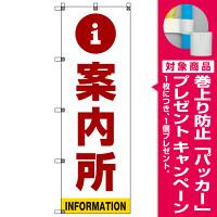 案内所 のぼり旗 赤文字 (SMN-011) [プレゼント付]