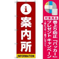 案内所 のぼり旗 赤背景 (SMN-012) [プレゼント付]