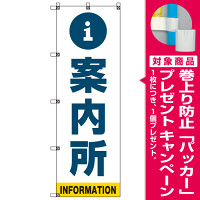 案内所 のぼり旗 青文字 (SMN-013) [プレゼント付]