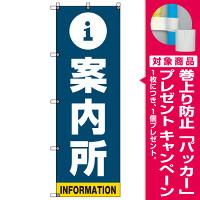 案内所 のぼり旗 青背景 (SMN-014) [プレゼント付]