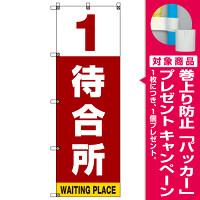 番号付き待合所 表示のぼり旗 番号1 (SMN-M1) [プレゼント付]