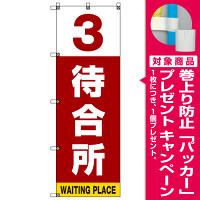 番号付き待合所 表示のぼり旗 番号3 (SMN-M3) [プレゼント付]