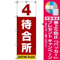 番号付き待合所 表示のぼり旗 番号4 (SMN-M4) [プレゼント付]